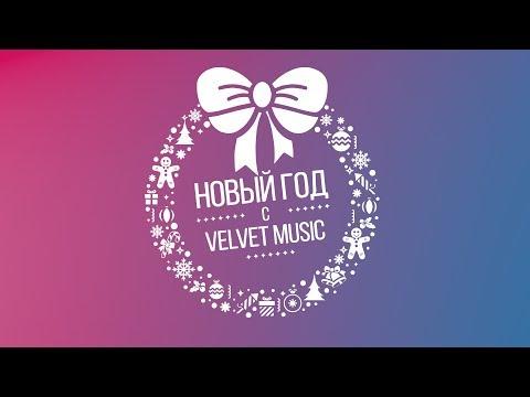 Артисты Velvet Music поздравляют всех с Новым годом!