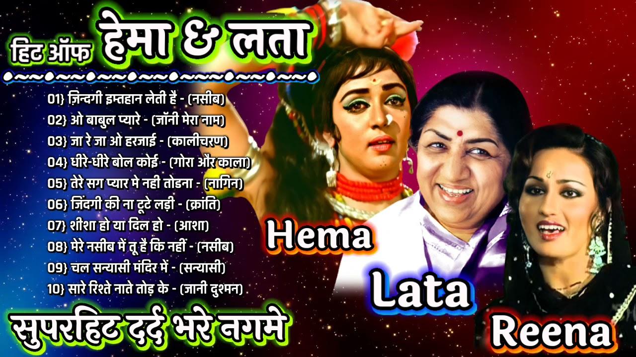 Download लता मौहम्मद रफ़ी के सुनहरे दर्दगंमभरे गीत jackboxOLDEvergreen Super Hit हिन्दी गीत Songs10 top Songs