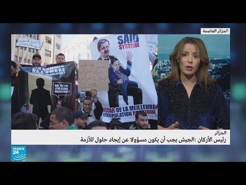 بعد كلمة الفريق أحمد قايد صالح.. هل دخل الجيش على خط الحراك الشعبي في الجزائر؟  - 17:55-2019 / 3 / 18