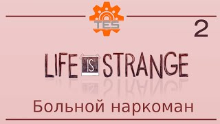 Life is Strange: Больной наркоман  #2