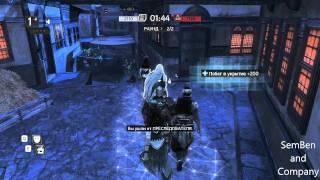 Assassin's Creed Revelations (Сетевая игра) часть 1(Прогулка по сетевой игре Assassin's Creed Revelations. PS: Это мое первое видео, поэтому прошу не судить строго., 2012-01-21T05:57:14.000Z)