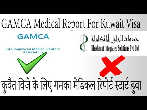 GAMCA for Kuwait Work Visa ||| New Rules 2018 - YouTube