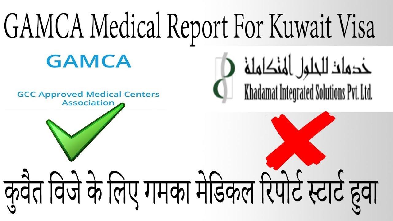GAMCA for Kuwait Work Visa ||| New Rules 2018