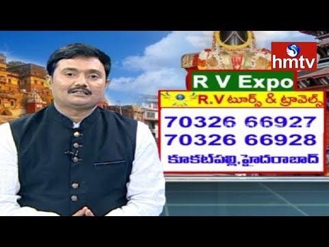 RV Tours And Travels | Director RV Ramana | 21-12-2017 | Telugu News | hmtv News