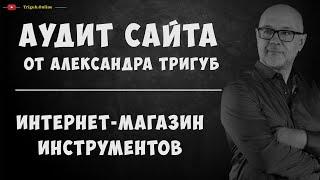 SEO-аудит сайта. Интернет-магазин инструментов.(, 2016-11-14T11:14:13.000Z)