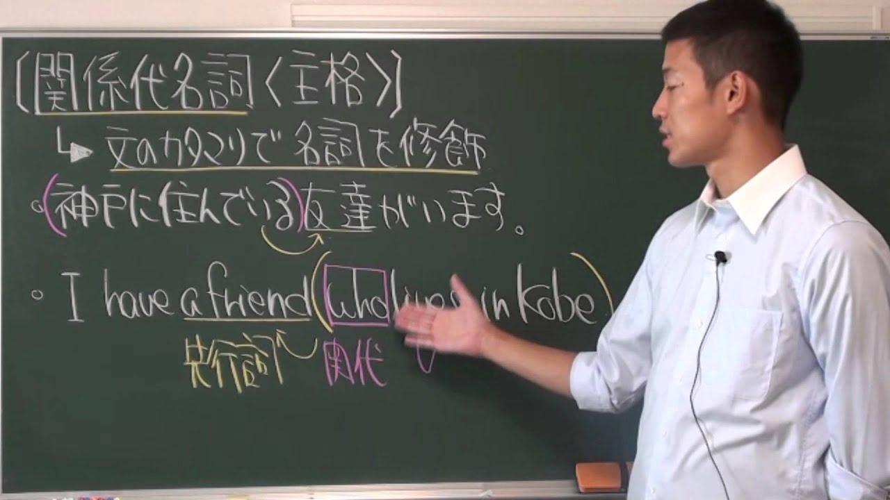 〔中3英語・関係代名詞〕 主格 -オンライン無料塾「ターン ...