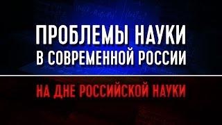 Проблемы науки в современной России