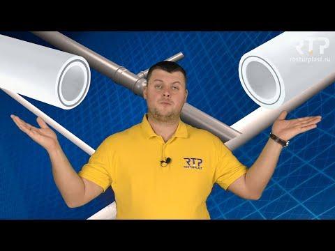 Какую ППР трубу выбрать? Назначение труб. #RTP_company