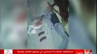 الآن | الداخلية: مصرع 4 من العناصر الإرهابية انفجر في أحدهم حزام ناسف كان يحمله