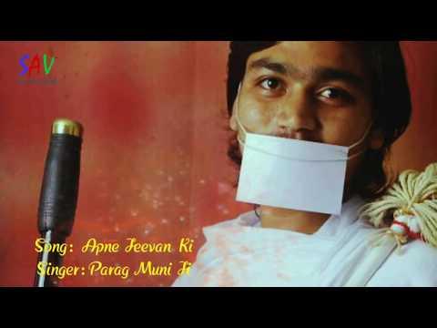 New Jain Song -Apne Jeevan Ki -Parag Muni Ji M.S - SAV EXCLUSIVE