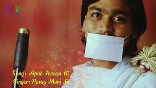 Gambar cover New Jain Song -Apne Jeevan Ki -Parag Muni Ji M.S - SAV EXCLUSIVE