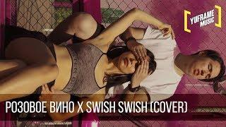 Katy Perry - Swish Swish & Элджей - Розовое вино (cover by M'Dee) | Yuframe Music