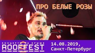 Дима Билан   Про белые розы Roof Fest Санкт Петербург 14.08.2019