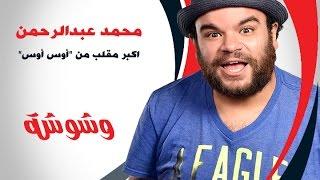 بالفيديو.. محمد عبد الرحمن يكشف عن مقالب 'مسرح مصر'