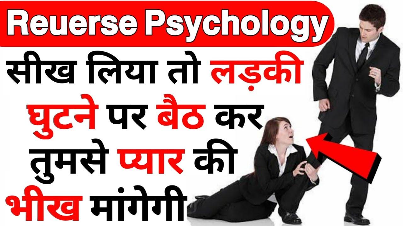 Ladki aapse pyaar ki bheekh mangegi {REVERSE PSYCHOLOGY}   Girlfriend kaise banaye   Psychological