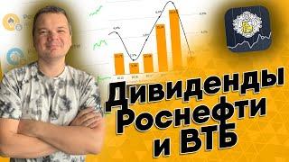 Дивиденды ВТБ, НЛМК, Новатэка, Роснефти и Полюса. ЦБ повысил ставку до 5%