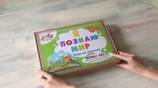 Игры на липучках от https://shop.amelica.com Развивающее пособие 'Я ПОЗНАЮ МИР 0+'
