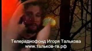Смотреть клип Игорь Тальков - Пусть Будет Тишина
