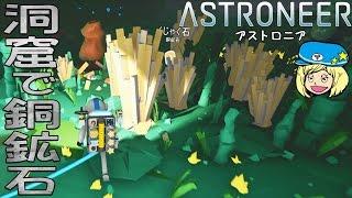 【ASTRONEER】洞窟で銅鉱石GET!! #11【女子実況】アストロニア