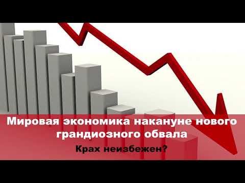 Мировая экономика накануне нового грандиозного обвала