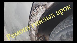 Ремонт ржавых арок на машине