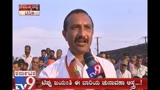What Virajpet Constituency Public Opinion on BJP Party, What Are their Expectation..?