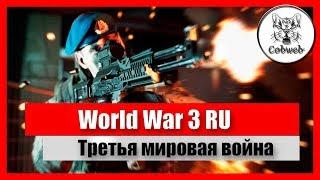 Стрим World War 3 Третья мировая война на пороге