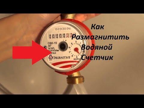 Как размагнитить счетчик воды после магнита своими руками видео