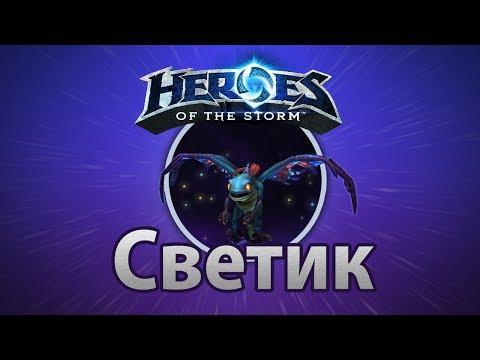 видео: heroes of the storm — Светик