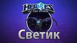 Heroes of the Storm — Светик