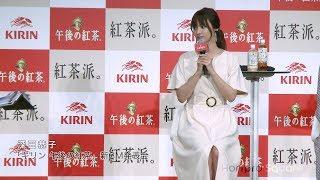 【深田恭子】『キリン 午後の紅茶』新TVCM発表会