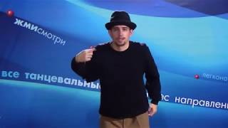 Уроки танцев POPPING для НАЧИНАЮЩИХ - урок 8 на timestudy.ru