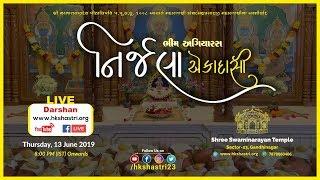 Nirjala Ekadashi   Bheem Agiyaras - 13 June 2019   Shree Swaminarayan Temple, S-23, Gandhinagar