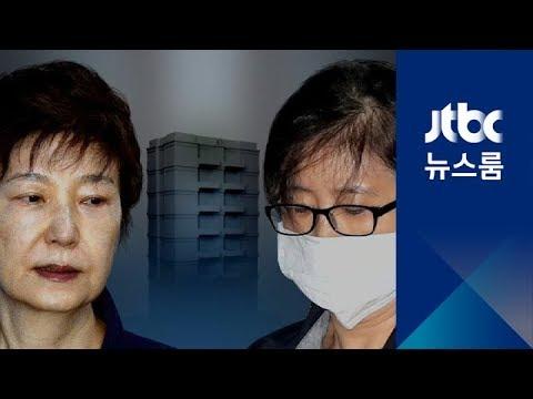 측근 챙겨주려?…박근혜·최순실 '뉴스테이 사업' 새 혐의