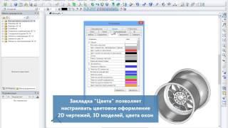 T FLEX CAD: Вводный курс. Настройка параметров системы