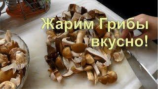 ✅ Жареные грибы на сковороде - очень вкусный рецепт!