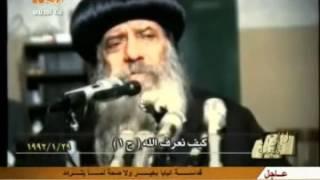 كيف نعرف الله † عظه رائعه للبابا شنوده الثالث † How to know GOD † Pope Shenouda III
