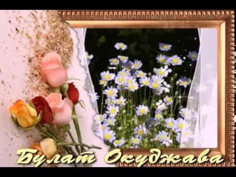 Булат Окуджава РОМАНС / Bulat Okudzhava ROMANCE