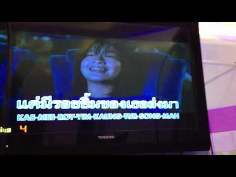 Karaoke at Laemthong