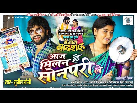 Aaj Milan He Sonpari Le | आज मिलन हे सोनपरी ले | BENAM BADSHAH | CG Movie | Karan Khan, Muskan Sahu