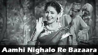 Aamhi Nighalo Re Bazaara - Marathi Lavani Song - Sangte Aika - Hansa Wadkar, Jayashree Gadkar