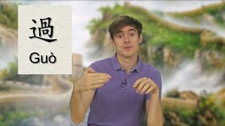Chinese Grammar: 過 Guo Explained! | Learn Chinese Now