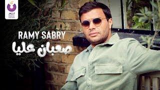 Ramy Sabry - Sa'ban Alaya (Official Lyrics Video) | (رامي صبري - صعبان عليا (كلمات