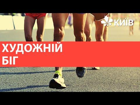 У Києві встановили креативний біговий рекорд України
