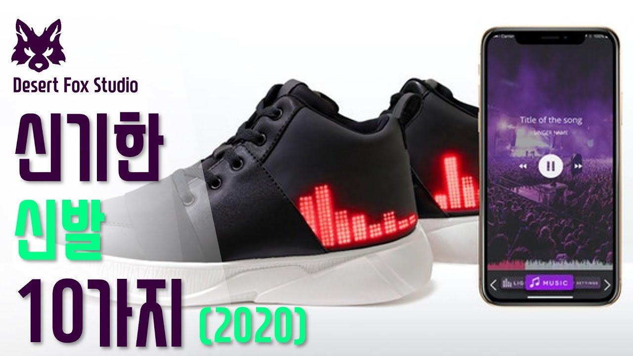 신기한 신발 10가지(2020)