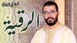 هشام الهراز الرقية الشرعية - أسأل الله أن يشفي كل سقيم شفاء لا يغادر سقما