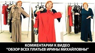 Комментарии к видео Обзор всех платьев Ирины Михайловны Паукште Платье в гардеробе женщины