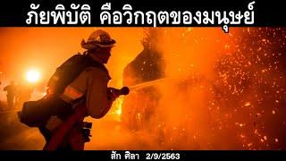 ภัยพิบัติ คือวิกฤตของมนุษย์ /ข่าวดังข่าวใหญ่ล่าสุดวันนี้ 2/9/2563