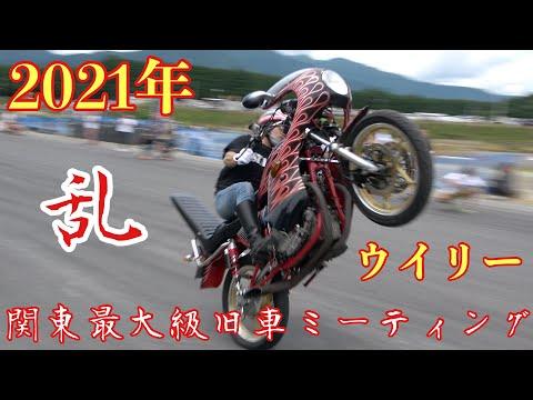 2021年【乱】関東最大級旧車會ミーティング‼️凄腕💪ウイリー大会