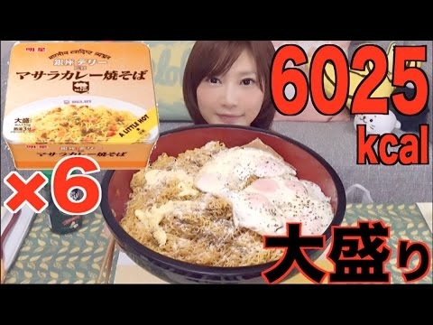 Kinoshita Yuka [OoGui Eater] 6 Packs of Ginza Delis Marsala Curry with 10 Eggs and Cheese